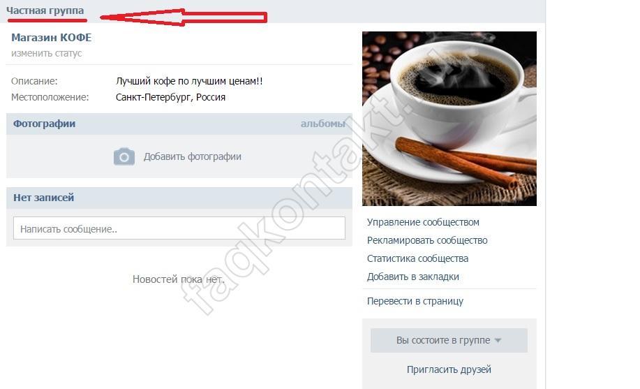 Как удалить созданную вконтакте группу