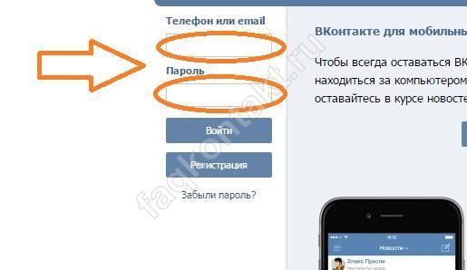 Как сделать свою страницу в контакт