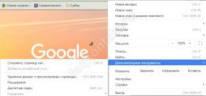 Очистка Cookies Google chrome - Дополнительные настройки