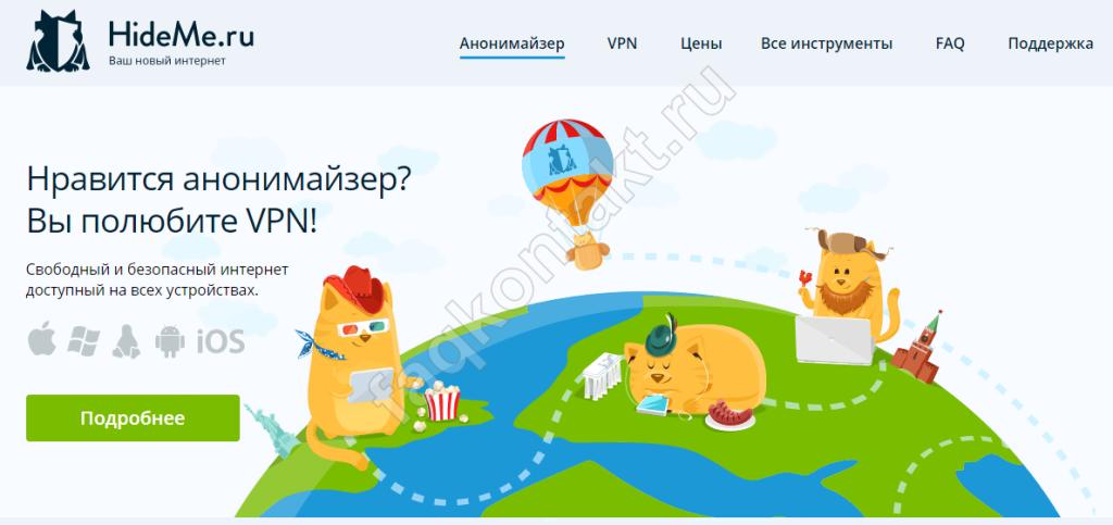 Вход во Вконтакте с помощью HideMe.ru