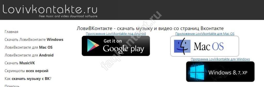 Скачиваем с помощью Lovivkontakte для Android, Iphone, Windows Phone