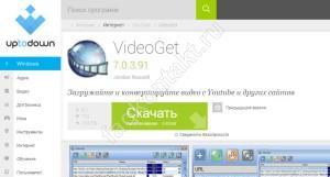 Скачиваем с помощью Videoget - скачиваем программу