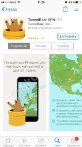 Расширения TunnelBear - для Смартфона - IPhone