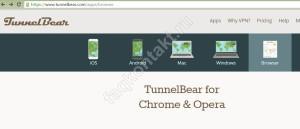 Расширения TunnelBear - для Chrome и Opera