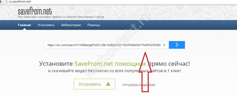 Скачиваем с помощью Savefrom.net