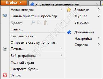 Вход во Вконтакте с помощью Мозилла
