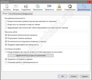 Вход во Вконтакте с помощью Мозилла - Дополнительные
