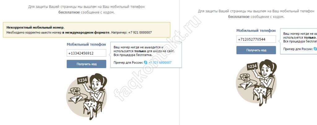 Регистрация через сервисе Pinger в VK