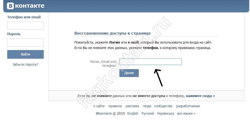 аккаунт компании в контакте