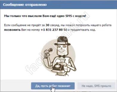 Pinger для Вконтакте - вводим номер для подтверждения