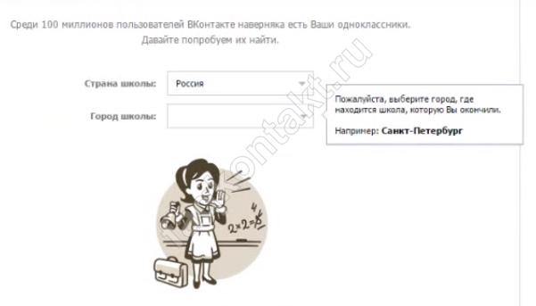 Pinger для Вконтакте - регистрация завершена