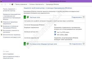 Брандмауэр Windows - выбираем установку