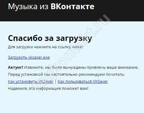 Скачиваем с помощью VKSaver - Загрузить VKsaver.exe
