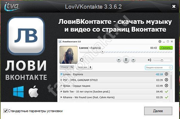 Скачиваем с помощью Lovivkontakte - Открываем установочный файл и начинаем
