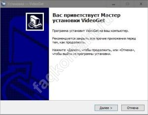 Скачиваем с помощью Videoget - запускаем установочный файл