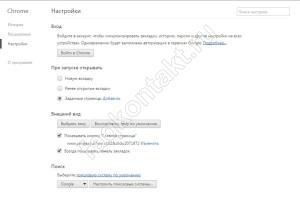 Вход во Вконтакте с помощью Google Chome - Настройки