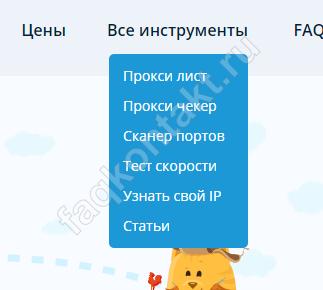 Вход во Вконтакте с помощью HideMe.ru - Прокси-лист