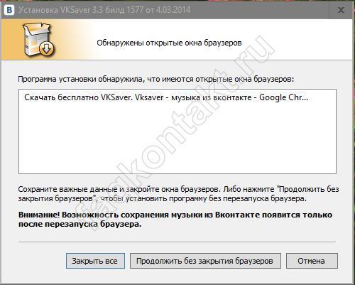 Скачиваем с помощью VKSaver - Продолжить без закрытия браузеров