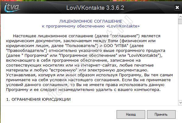 Скачиваем с помощью Lovivkontakte - Принимаем лицензионное соглашение