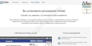 Расширение friGate - установка