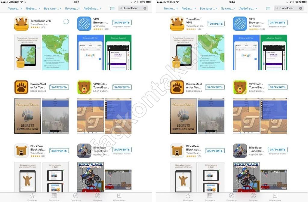Расширения TunnelBear - для Смартфона - Ipad - скачка