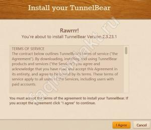 Расширения TunnelBear - Windows и MacOS - install 2