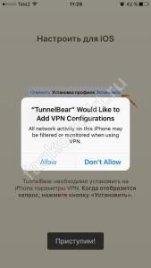 Расширения TunnelBear - для Смартфона - IPhone - VPN