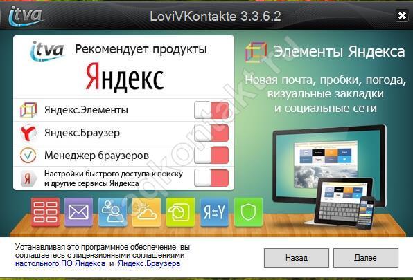 Скачиваем с помощью Lovivkontakte - Отказываемся или принимаем дополнительные продуктц, на твоё усмотрение