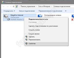 Расширение friGate - подключение устройства