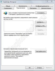 Вход во Вконтакте с помощью Google Chome - Подключения