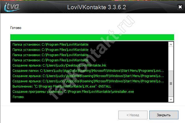 Скачиваем с помощью Lovivkontakte - где находятся установочные файлы