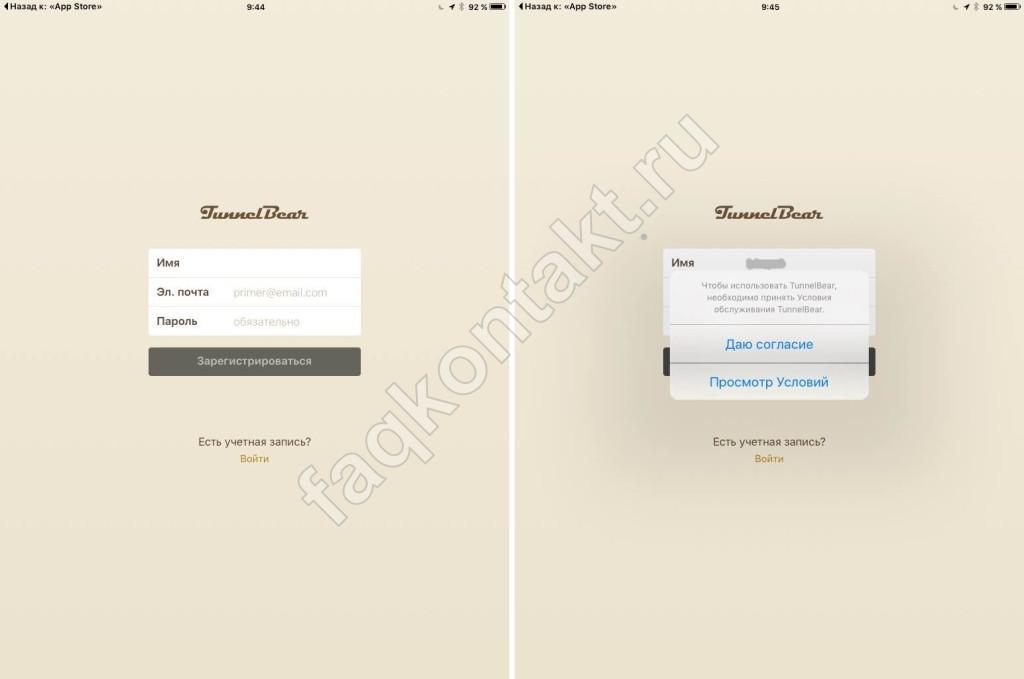 Расширения TunnelBear - для Смартфона - Ipad - регистрация