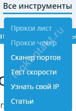 Вход во Вконтакте с помощью HideMe.ru - Прокси чекер