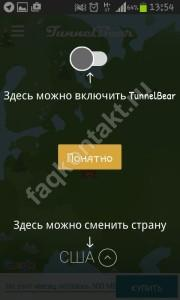Расширения TunnelBear - для Смартфона - Андройд - настройки