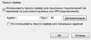 Вход во Вконтакте с помощью Google Chome - Проверка прокси серверов