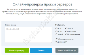 Вход во Вконтакте с помощью HideMe.ru - прокси-сервер