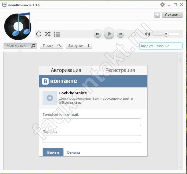 Скачиваем с помощью Lovivkontakte - Запускаем приложение и авторизуемся