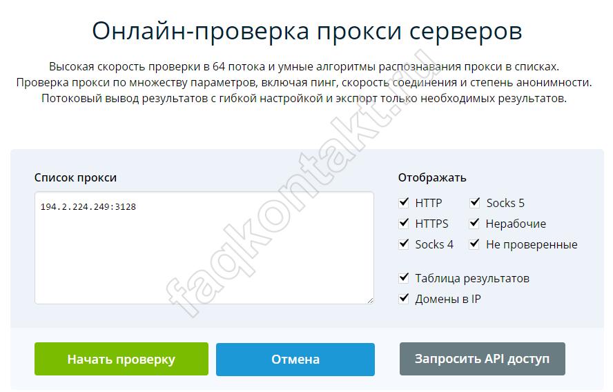 Вход во Вконтакте с помощью HideMe.ru - Проверка прокси серверов
