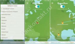 Расширения TunnelBear - для Смартфона - IPhone - гео-привязка изменить