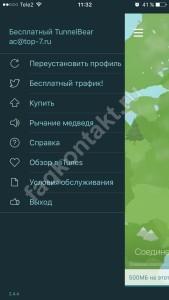 Расширения TunnelBear - для Смартфона - IPhone - настройки