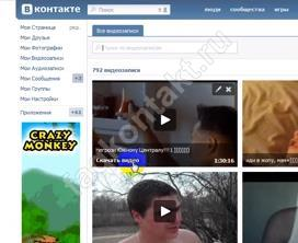 Скачиваем с помощью Lovivkontakte - Все! Скачать видео