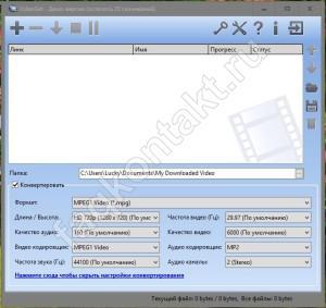 Скачиваем с помощью Videoget - окно для работы программы