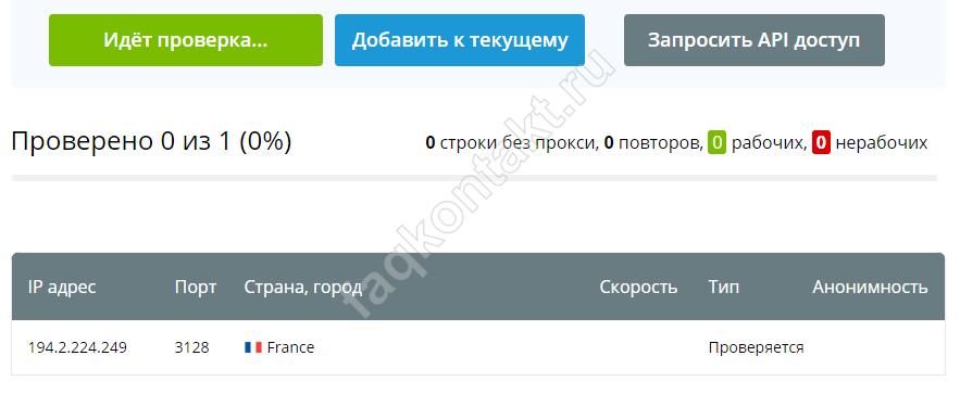 Вход во Вконтакте с помощью HideMe.ru - Проверка прокси серверов - Этап 2