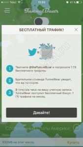Расширения TunnelBear - для Смартфона - IPhone - трафик