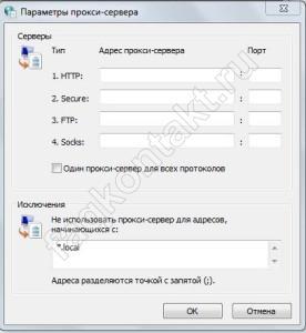 Вход во Вконтакте с помощью Google Chome - Проверка прокси серверов - Дополнительно