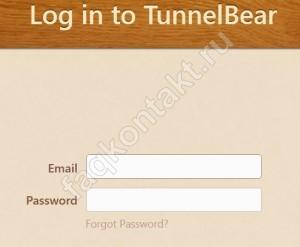 Расширения TunnelBear - Windows и MacOS - логин пароль
