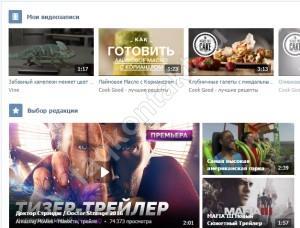 Скачиваем с помощью Videoget - открываем раздел видео скачиваем