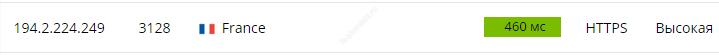 Вход во Вконтакте с помощью HideMe.ru - Проверка прокси серверов - Этап 3