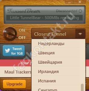 Расширения TunnelBear - Windows и MacOS - выбор страны