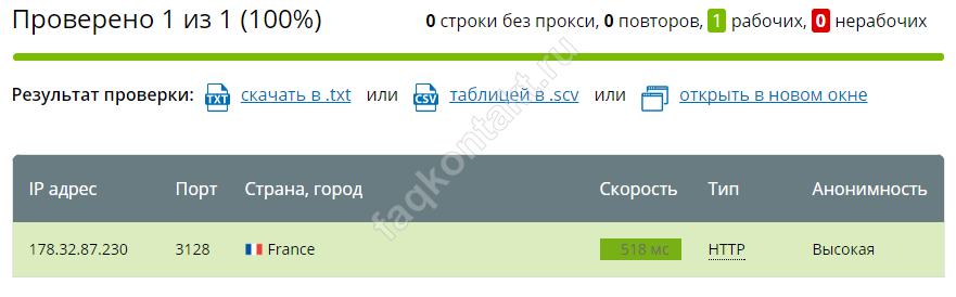 Вход во Вконтакте с помощью HideMe.ru - Проверка прокси серверов - Этап 3 - Готово